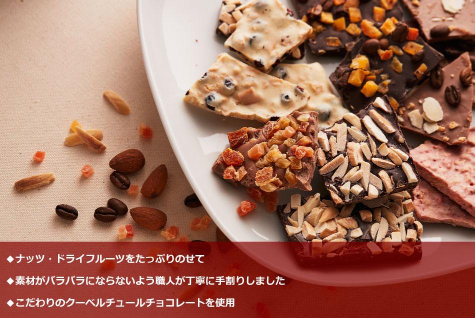 KUDAKI CHOCOLATE説明画像
