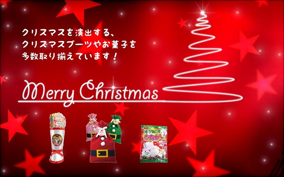 クリスマス商品説明画像