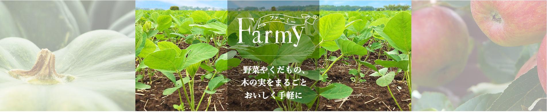 Farmy特集