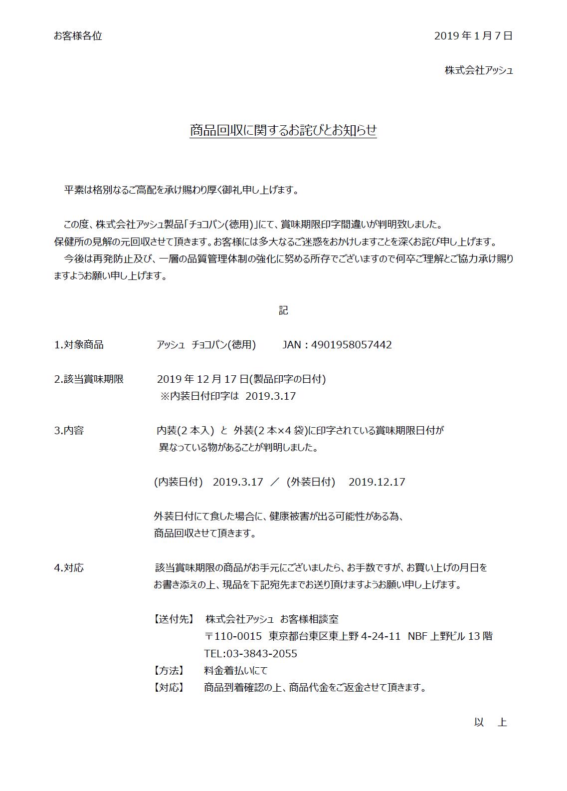 190107商品回収に関するお詫びとお知らせ(アッシュ カネ増チョコパン徳用)